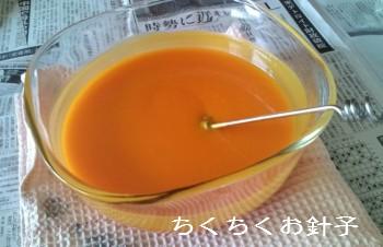とても鮮やかなオレンジ!
