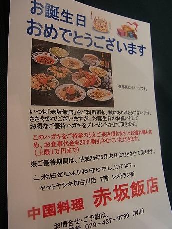 shukusho-RIMG2513.jpg