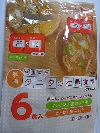 shukusho-RIMG2520.jpg