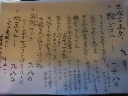 syukusyo-RIMG0036_20130928210429857.jpg