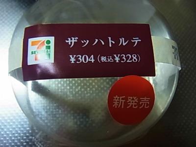 syukusyo-RIMG0558_20141212013915f8d.jpg