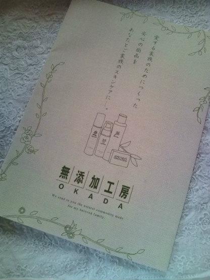 岡田ローション