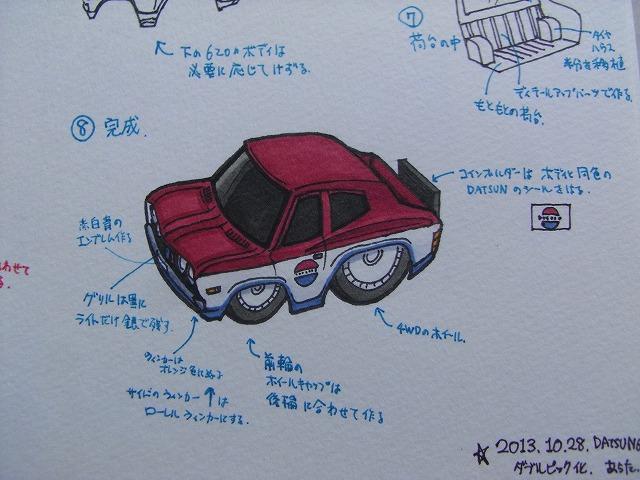 620Wpic-sekkeizu2.jpg