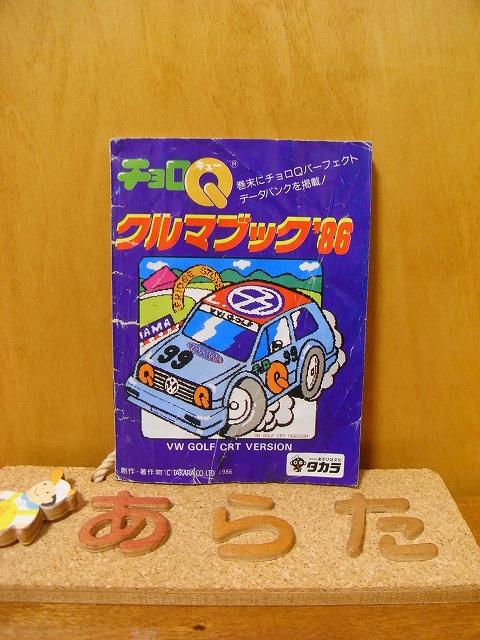 kuruma-book1.jpg