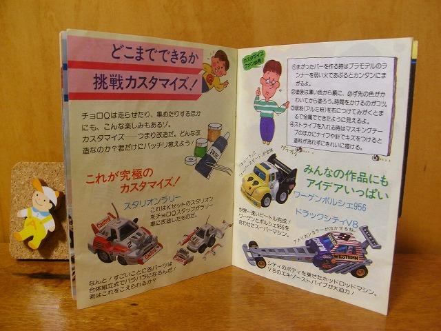 kuruma-book3.jpg
