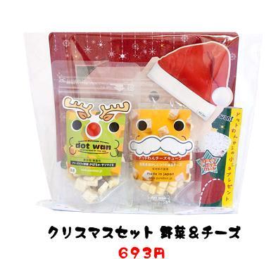 クリスマス2013カート用_野菜チーズ