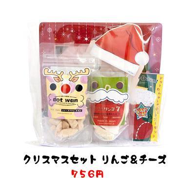 クリスマス2013カート用_りんごチキン