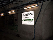 180px-Sign_of_Yoshioka_Kaitei_Station.jpg