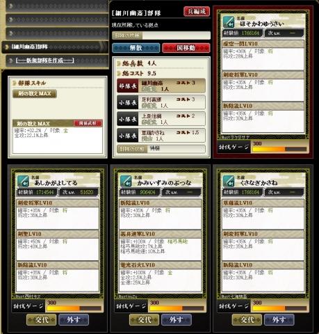 剣豪1軍_スキル