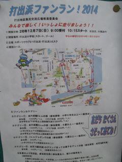 打出浜ファンラン1