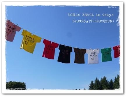 LOHAS20131003①