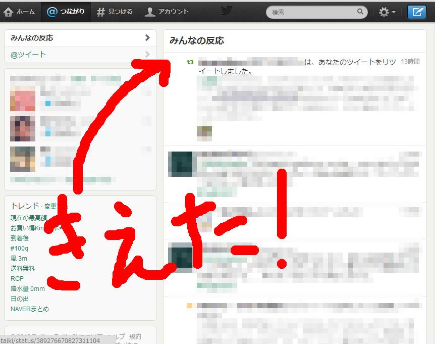 after_twitter.jpg