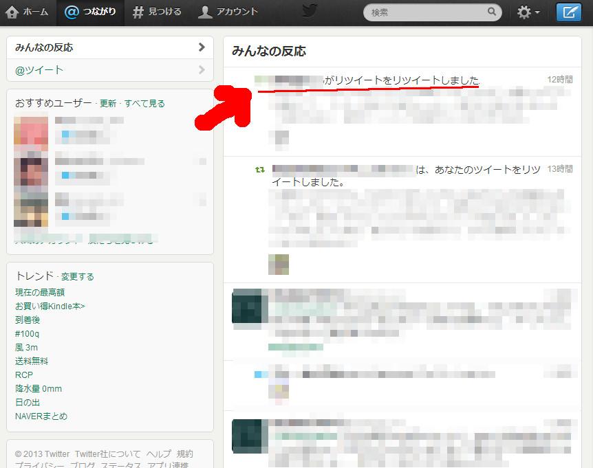 before_twitter.jpg