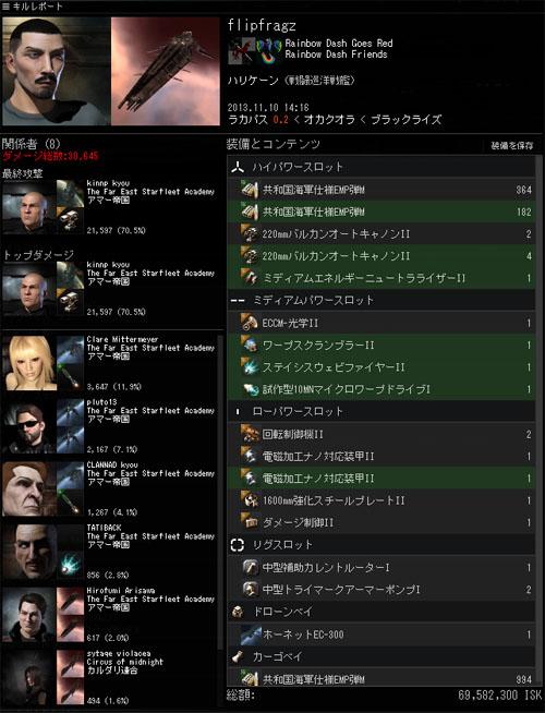kill2013111207.jpg