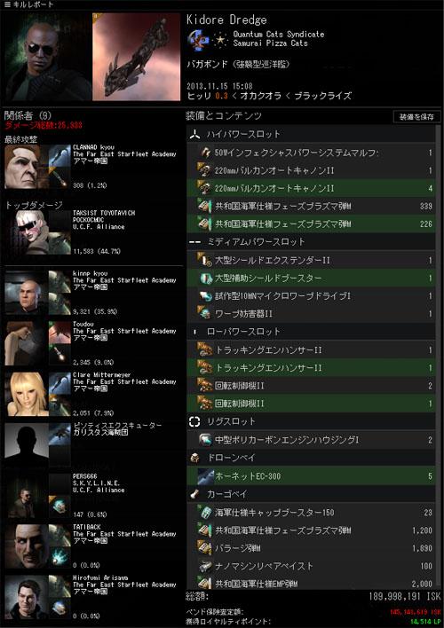 kill2013111604.jpg