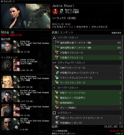 kill2013111612.jpg