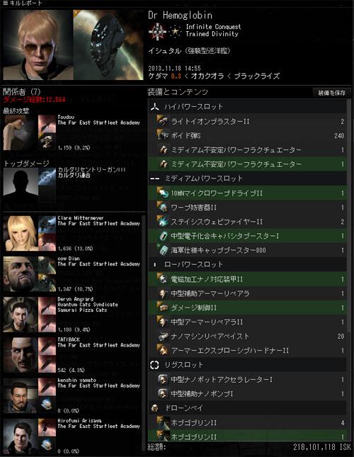 kill2013112004.jpg