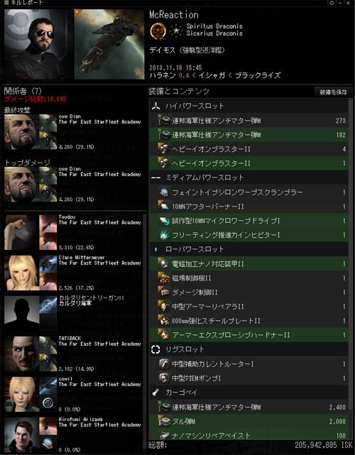 kill2013112006.jpg