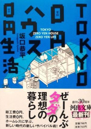 TOKYO 0円ハウス 0円生活 ( 著:坂口恭平 )