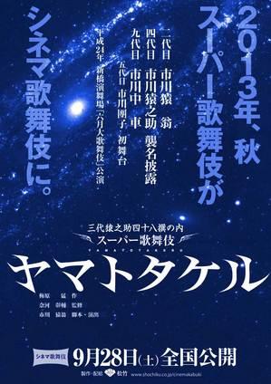 映画 ヤマトタケル