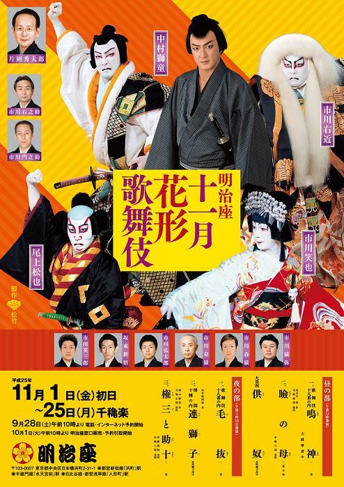 明治座十一月花形歌舞伎