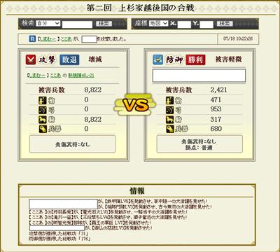 合戦4-1
