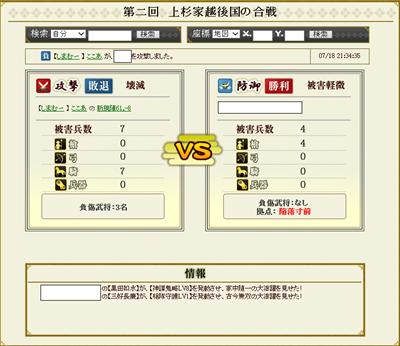 合戦4-2