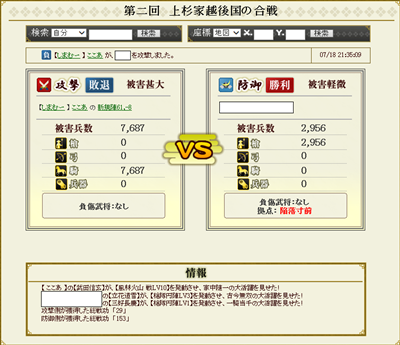 合戦4-3