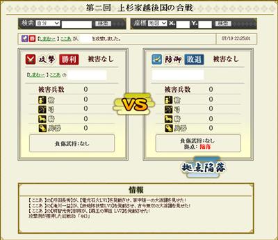 合戦4-4