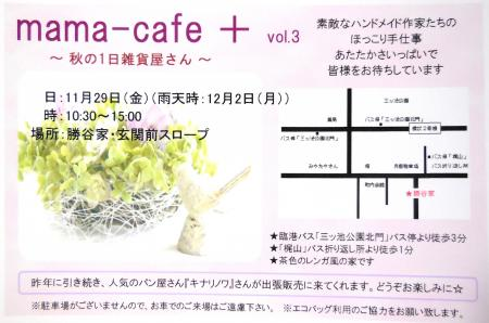 mama-cafeフライヤー3