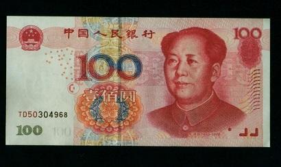 本物 100元紙幣 毛沢東肖像(表) (TD 50304968) 縦=77㎜ 横156㎜