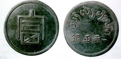 仏領インドシナで阿片取引に使用された 富 1両銀貨