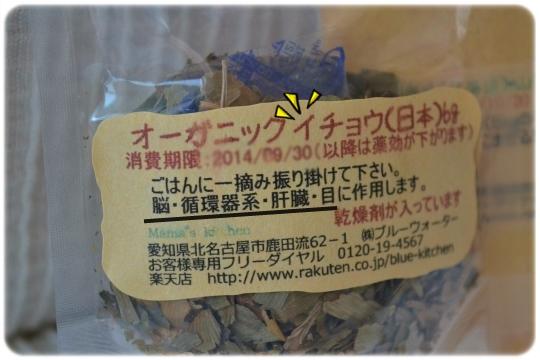 シニア流手作りごはん (4)
