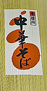 播州産中太中華麺