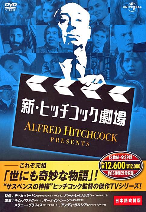 新・ヒッチコック劇場表