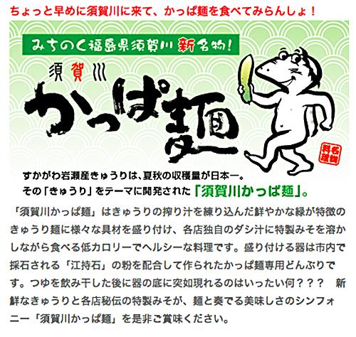 かっぱ麺1