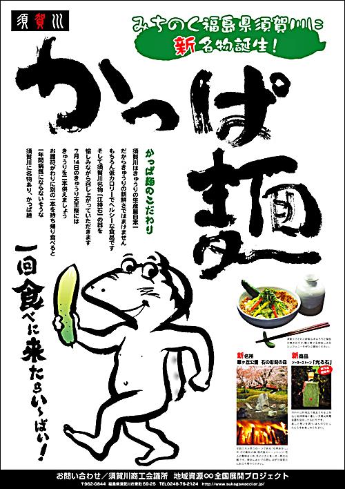 かっぱ麺2