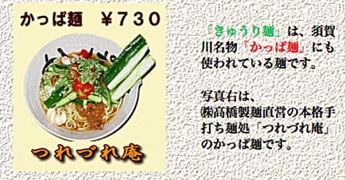 かっぱ麺3
