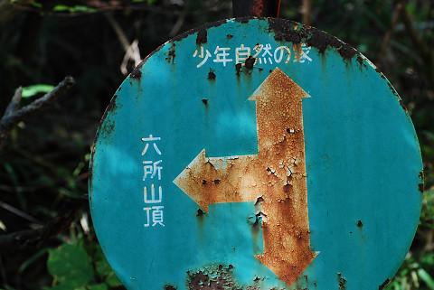 六所山への道標