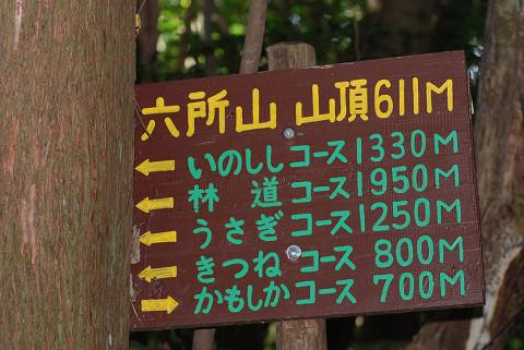 六所山山頂の道標