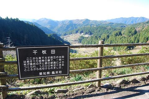 最上流から見た千枚田