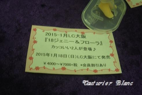 20141207LC横浜・15