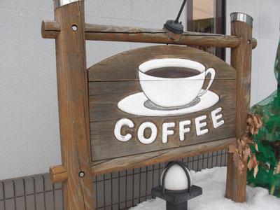 看板:喫茶