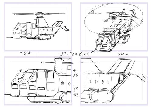 【背景】JF-704ヘリ