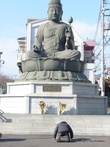 谷津大観音 寿徳寺(北区)