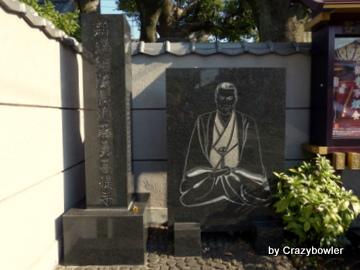 近藤勇 寿徳寺(北区)