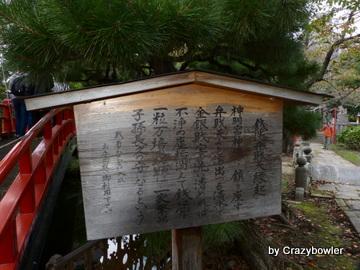 銭洗弁財天と神明宮(前橋市)