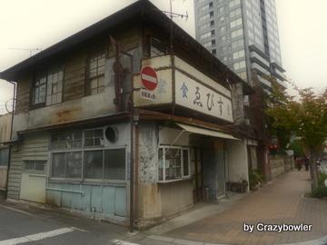 ゑびす(前橋市)