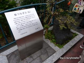 船つなぎ石 馬場川通り(前橋市)