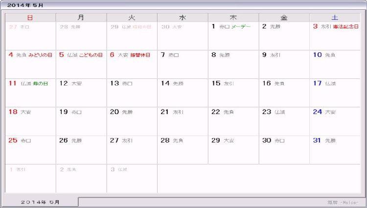2014カレンダー5月